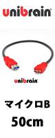 Unibrain(��˥֥쥤��) / �������Ǿ�NO.1�� USB�����֥� [50cm] (ver.3.0)���ޥ�����B